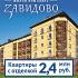 ЖК «Завидово» - квартиры на подмосковном курорте